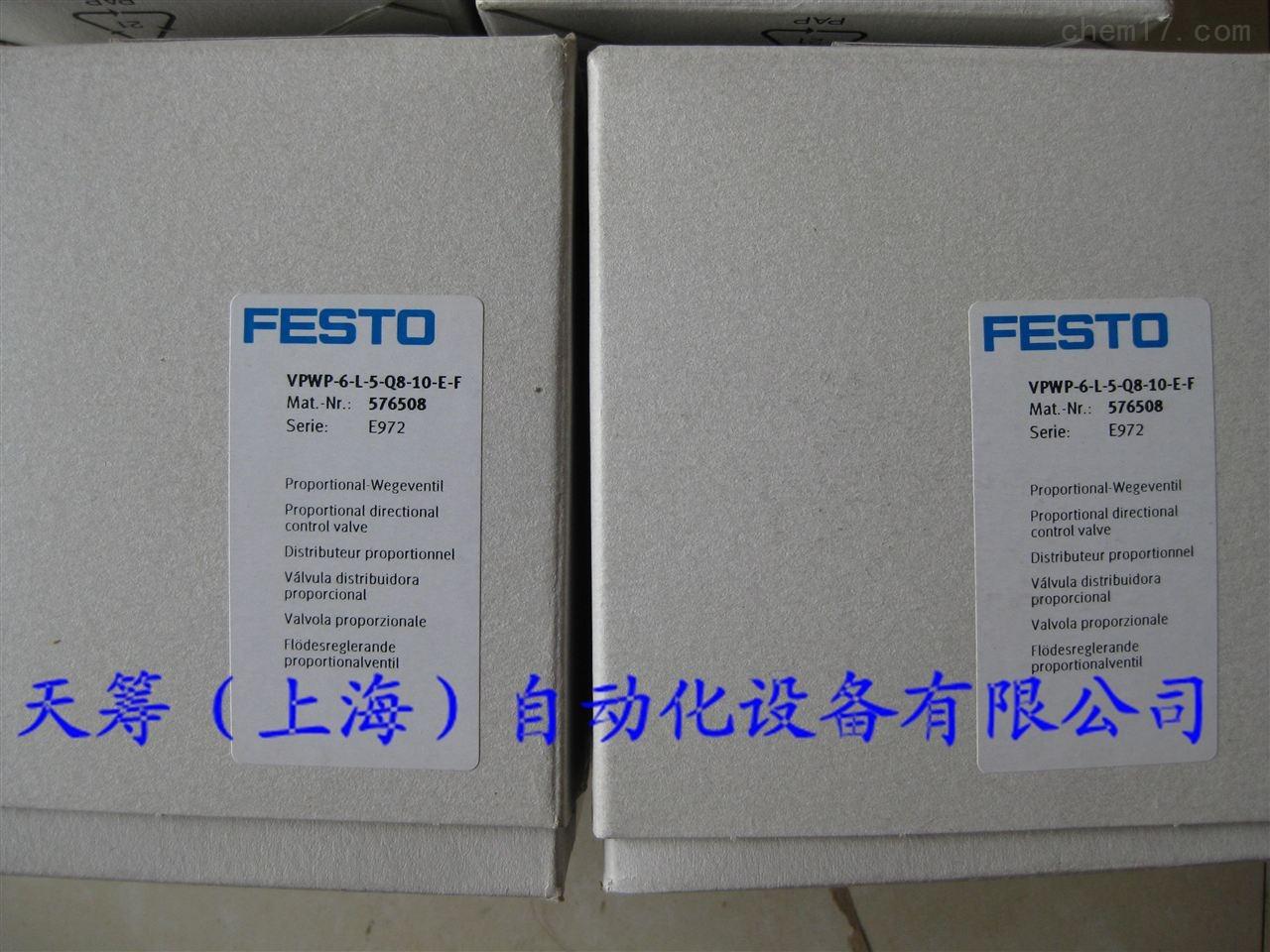 FESTO比例方向控制阀VPWP-6-L-5-Q8-10-E-F