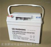 HUIZHONG汇众蓄电池6-FM-150 12V150AH技术参数