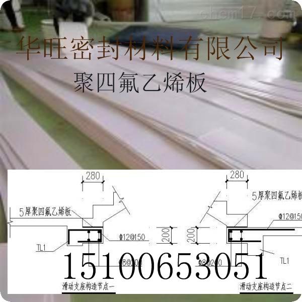 5mm聚四氟乙烯板为何定位楼梯减震垫板