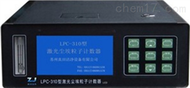 LPC-310型大流量激光尘埃粒子计数器