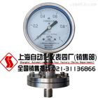 YPF-150BF不锈钢膜片压力表