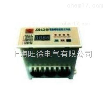 济南特价供应JDB-LQ智能型电动机保护器与监控装置