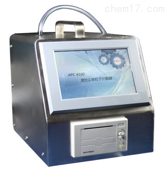 APC-6103 28.3L触摸屏尘埃粒子计数器