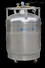 YDZ-200四川盛杰YDZ-200液氮罐