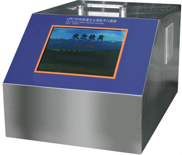深圳卓越仪器新款LPC-5100型大流量激光尘埃粒子计数器