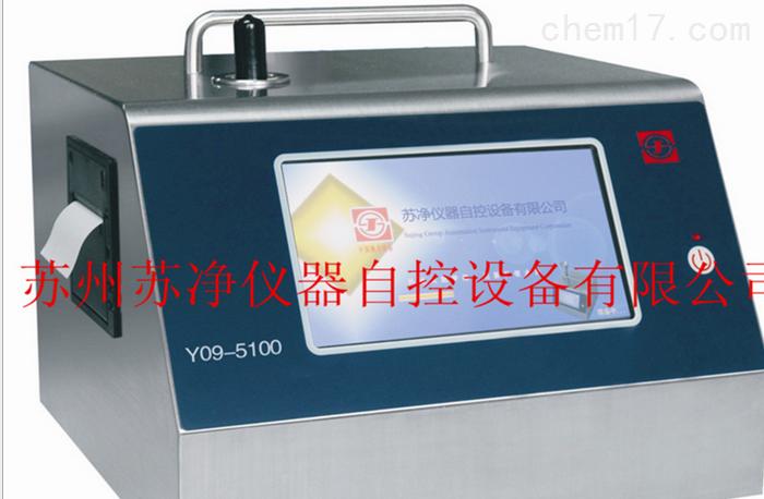 苏净Y09-5100型 激光尘埃粒子计数器
