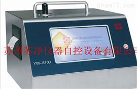 蘇凈Y09-5100型 激光塵埃粒子計數器