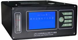 代替蘇凈LPC-310S激光塵埃粒子計數器 特殊定制