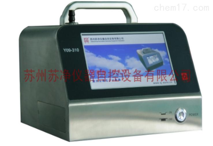 Y09-310NW型激光尘埃粒子计数器