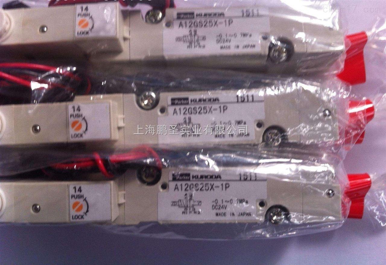 KURODA电磁阀A12GS25X-1P大量现货