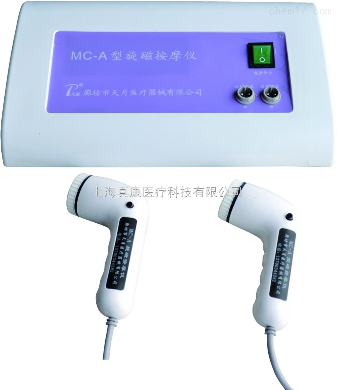 旋磁安摩仪磁疗(针灸推拿)
