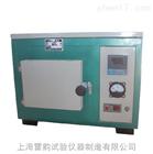 上海厂家自产自销电阻炉系列——10-13数显一体化箱式电炉