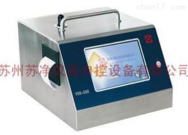 蘇凈Y09-550型激光塵埃粒子計數器