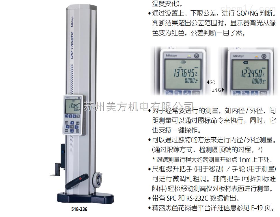 518-232三丰Mitutoyo高分辨率型数显测高仪518-232