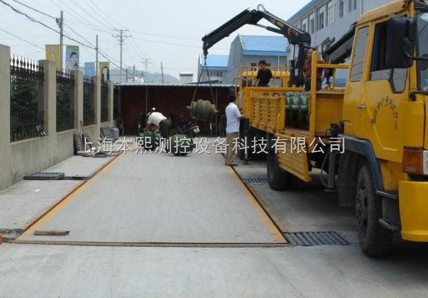 30-200吨大型汽车地磅上海生产厂家直供
