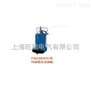 上海特价供应FQZ-60/470型气动式高压注油机