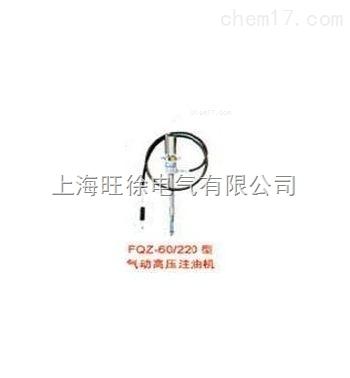 广州特价供应FQZ-60/220型气动式高压注油机