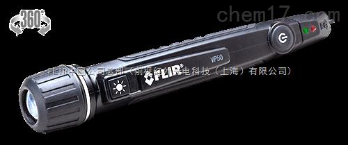flir vp52非接触式试电笔 照明灯