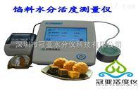 實驗室水分活度儀取樣量標準