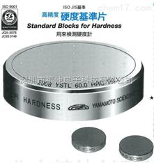 YAMAMOTO山本勃式硬度基准片HBW-200 HBW-250
