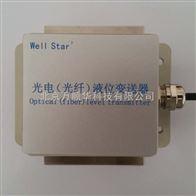 GDY-J光電液浸變送器 水浸油浸 浸水報警器批發