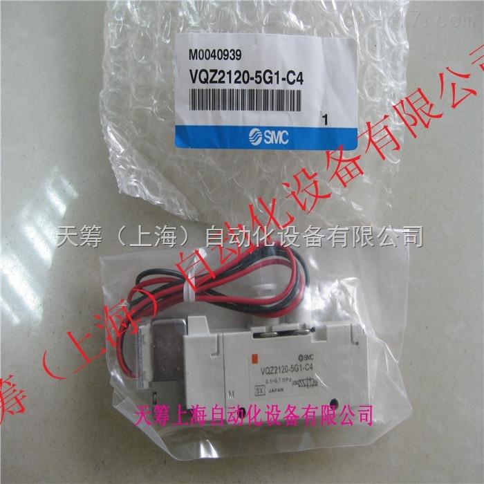 SMC电磁阀VQZ2120-5G1-C4