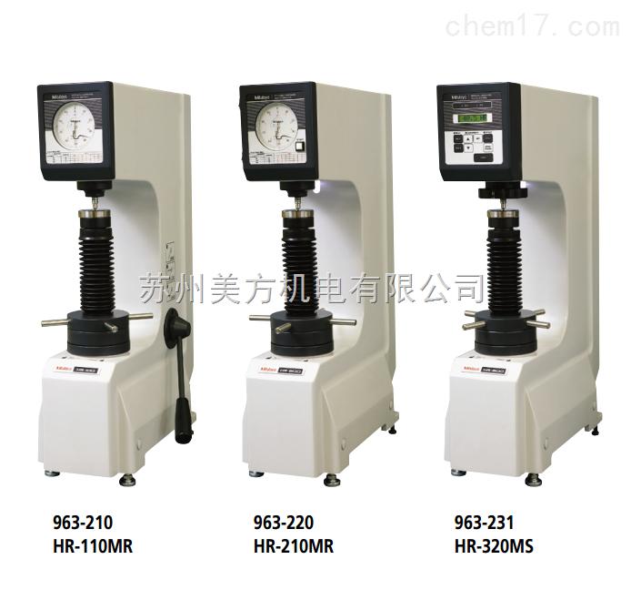 HR-210MR三丰Mitutoyo电动洛氏硬度计963-220DC,质量控制从材料开始