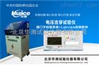 HCDJC-100KV陶瓷电压击穿试验仪优质产品供应