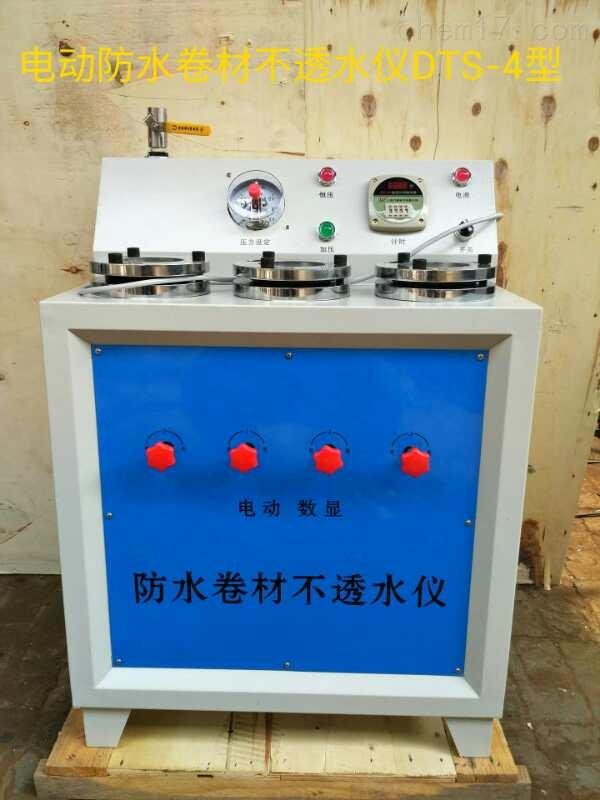电动防水卷材不透水仪 DTS-4 防水卷材不透水仪