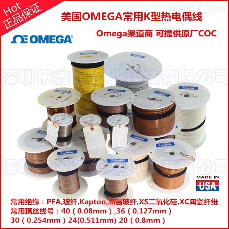 K型热电偶线|美国omega K型热电偶线