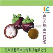 山竹多糖  1公斤起订 长期供应 多种规格