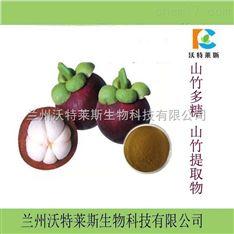 山竹多糖  1公斤起订 *供应 多种规格