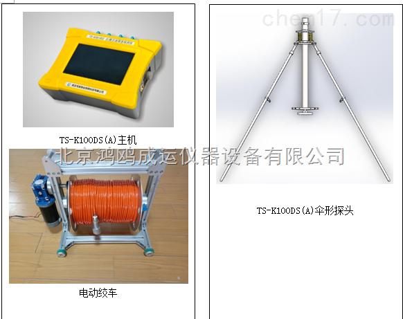 TS-K100DS(A)多功能伞形成孔检测仪