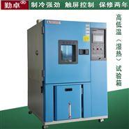 老化箱高低温测试箱冷热交变湿热试验机