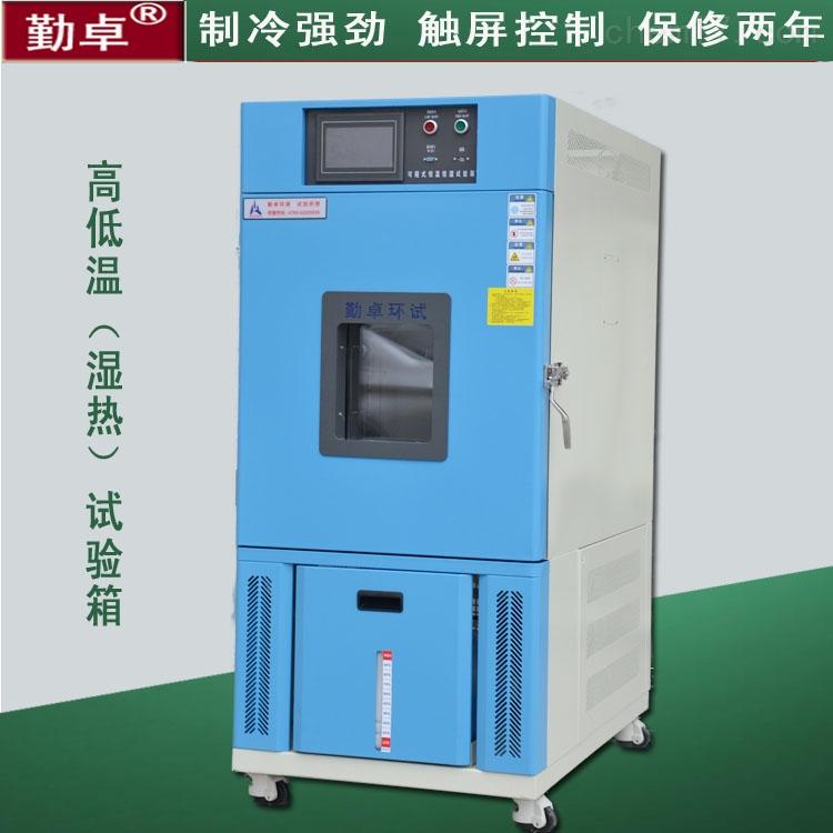 (精密型)国产高低温实验箱