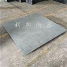 甘肃生产地秤酒泉3t电子秤白银5吨电子地秤