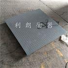怀柔区1吨2吨地磅价格|1.5*1.5米正方尺寸价格