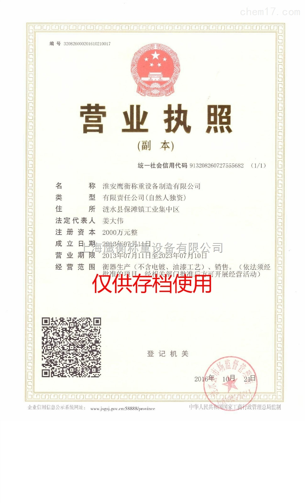 江苏工厂营业执照