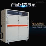 凝露水模拟紫外线试验箱