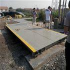 山西20吨电子磅称价格2x5米20T地磅称厂家