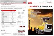 CMS V400 空区三维扫描系统