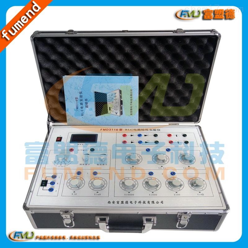 fmd3116 rlc电路实验仪
