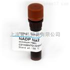 氧化型辅酶II / NADP Na2 / Roche 100mg 现货