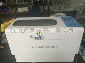 上海全自动快速浓缩仪JTZD-DCY50S*