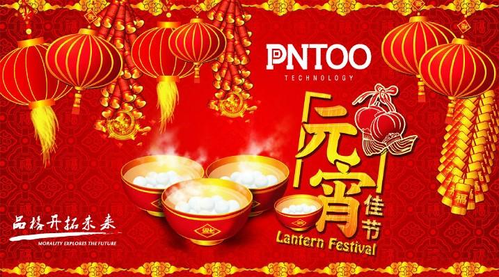 杭州品拓公司祝新老客户元宵节、情人节双节快乐