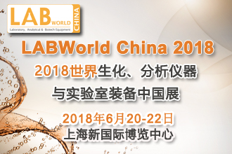 LABWorld China 2018世界生化、分析仪器与实验室装备中国展