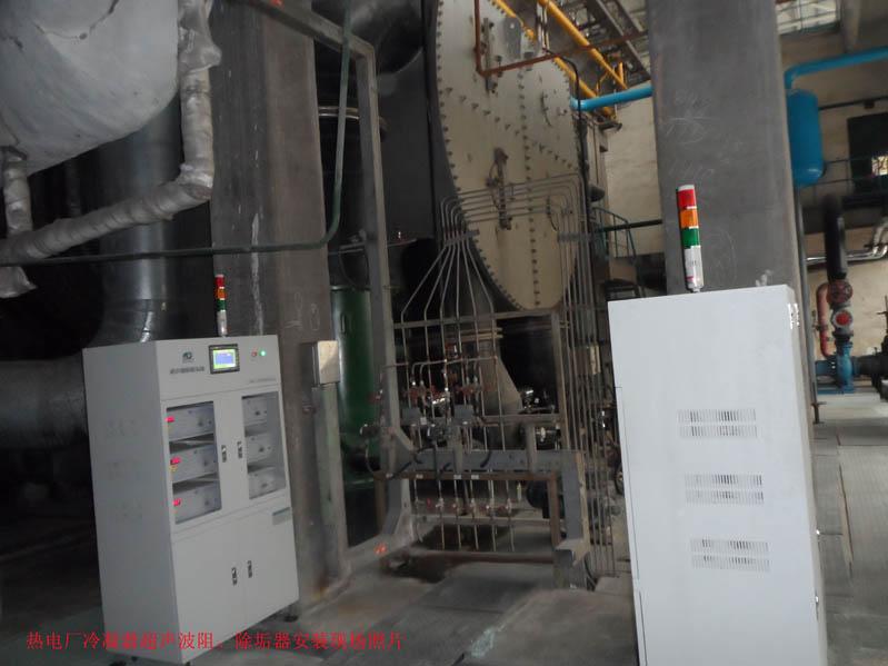 宁波新芝冷凝器超声波阻除垢器在热电厂现场实例