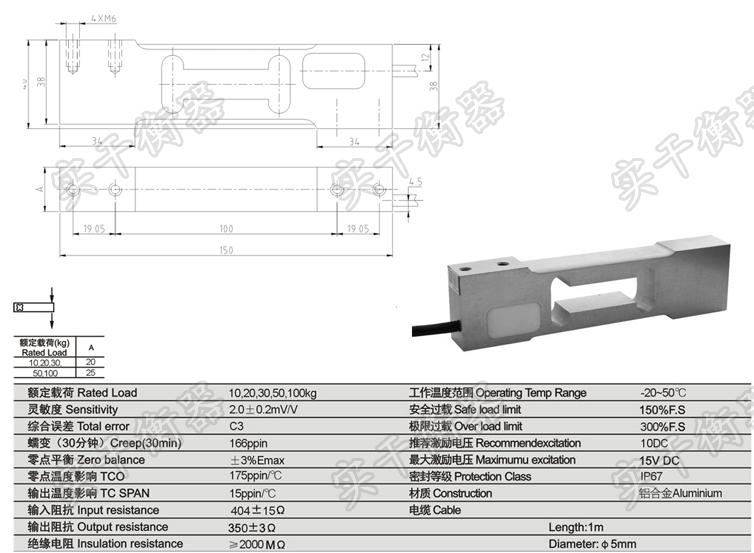 电子台秤传感器操作规程