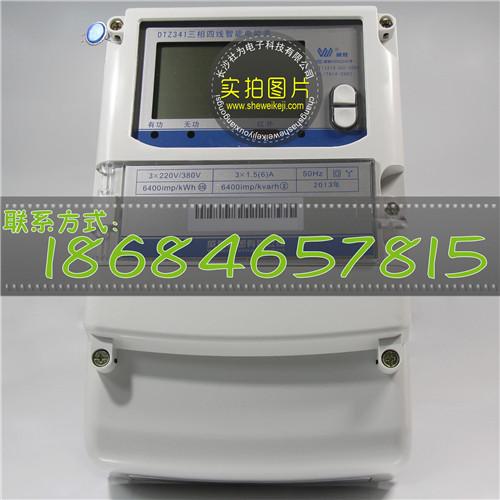 dtz341|威胜dtz341|国网表|智能电表