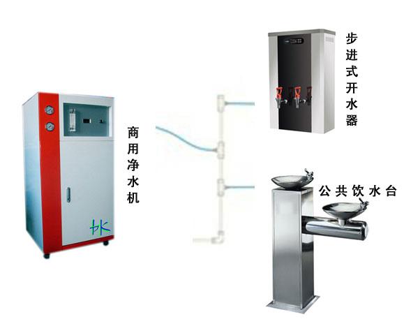 商用净水机+终端饮用水设备